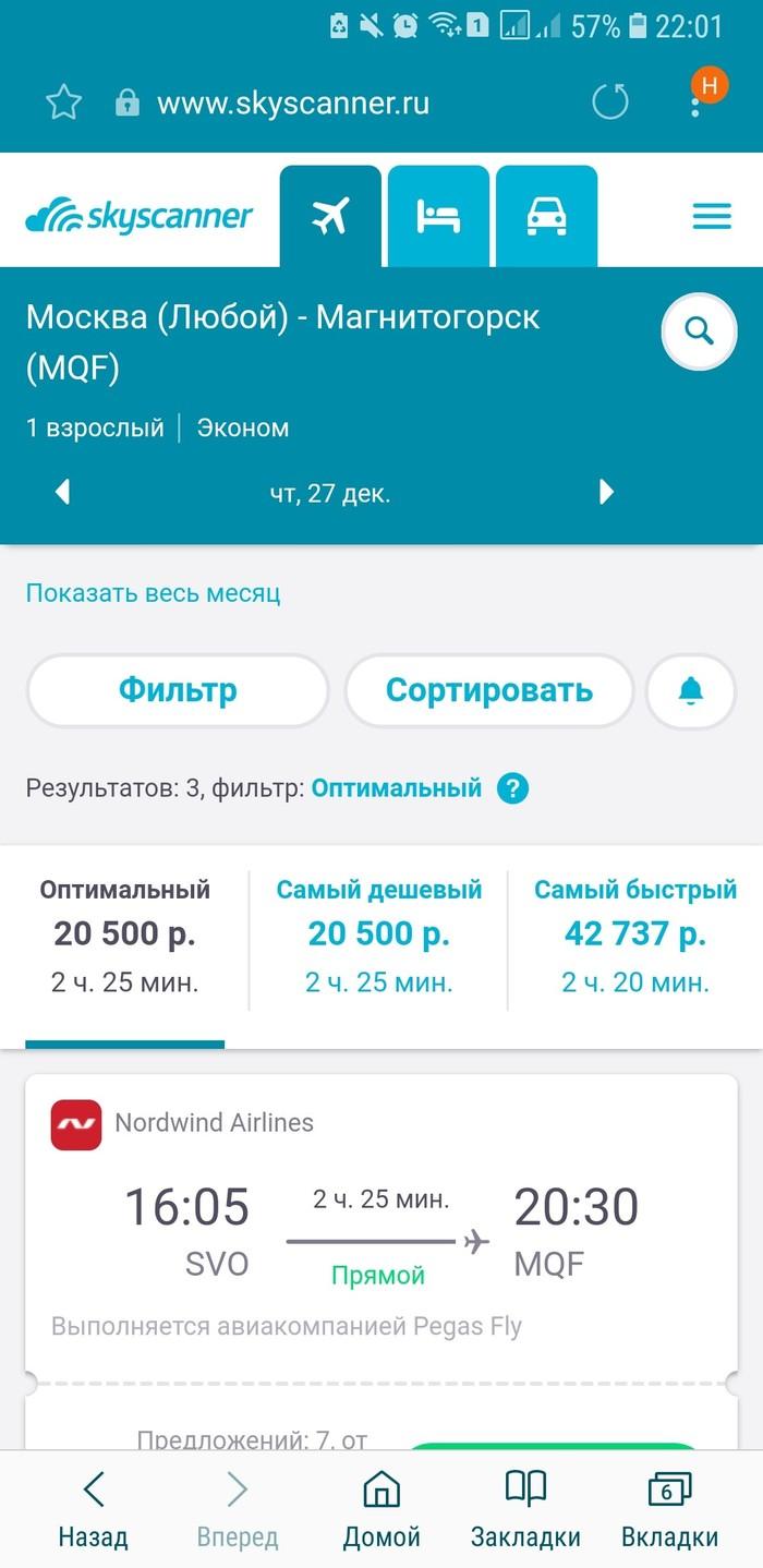 Лучший город земли Авиабилеты, Магнитогорск, Длиннопост