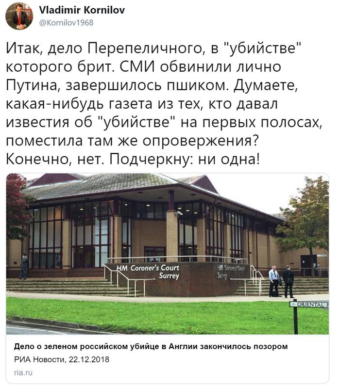 Ни одно СМИ не извинилось перед Владимиром Путиным Общество, Политика, Западные СМИ, Извинение, Путин, Twitter, Владимир Корнилов, Убийство