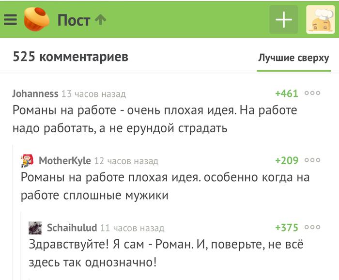 Комментарии на Пикабу Комментарии на Пикабу, Пикабу, Скриншот