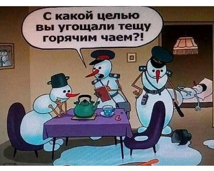 Чайку тёщенька?)