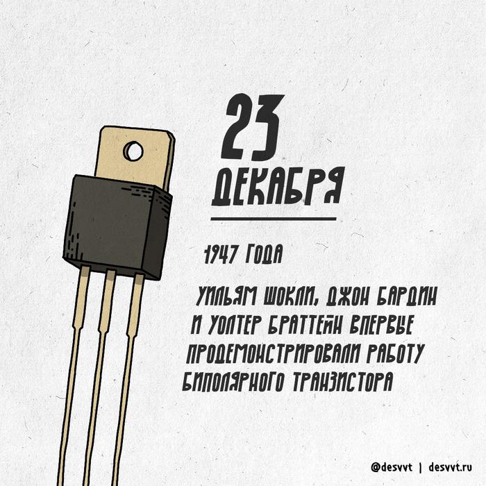 (023/366) 23 декабря День рождения биполярного транзистора ПроектКалендарь2, Рисунок, Иллюстрации, Транзистор, Изобретения