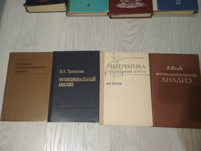 Книги, учебники физики и математики Учебник, Физика, Математика, Отдам, Длиннопост, Кот