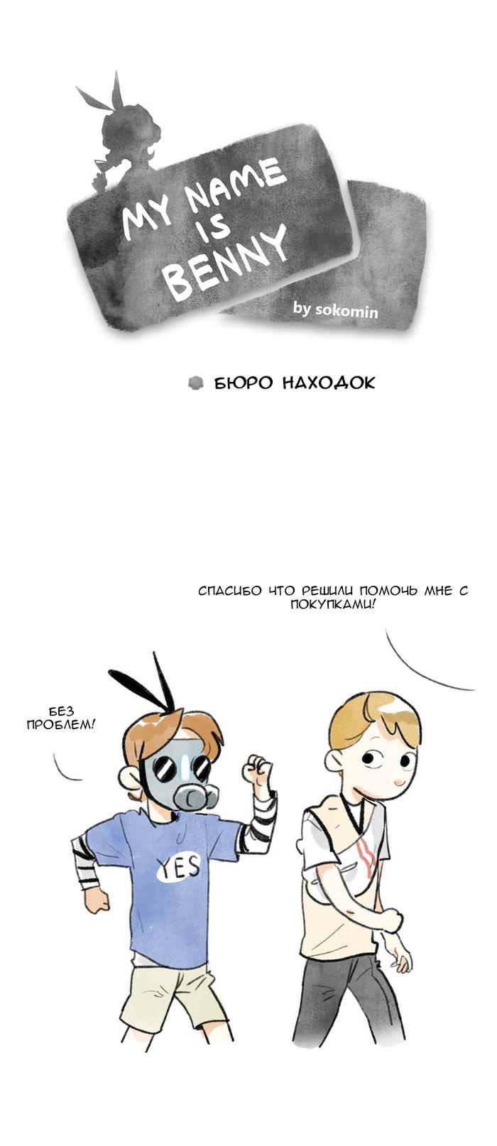 My name is Benny (Ep.44) Sokomin, Mnib, Перевел сам, Комиксы, Длиннопост