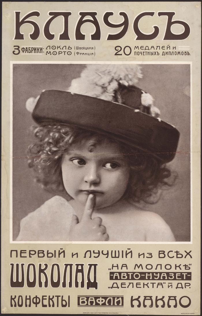 """""""Клаус - первый и лучший из всех шоколад на молоке"""", Россия, начало 20 века"""