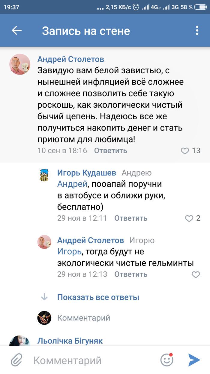Вип гельминты Ксеноморф, Длиннопост, Гельминты