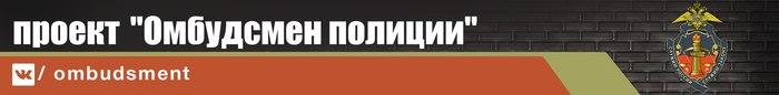 """Как полиция """"защищает"""" граждан. Омбудсмен полиции, МВД, Полиция, Преступление, Реальная история из жизни, Череповец, Вологодская область, Длиннопост"""