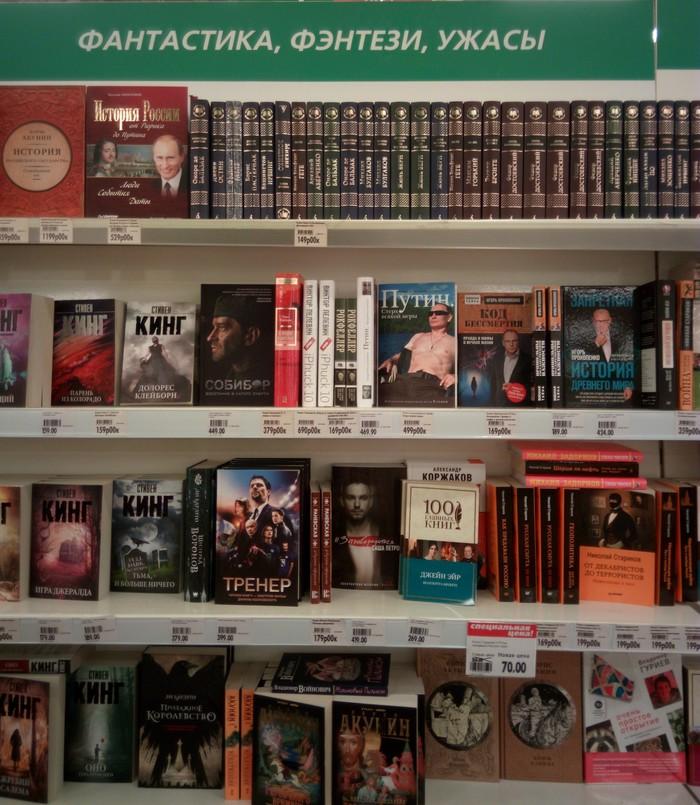 Напомнил мне пост про женский отдел в книжном и романы про забавный случай. Случай из жизни, Книжный магазин, Пропаганда, Забавное, Длиннопост