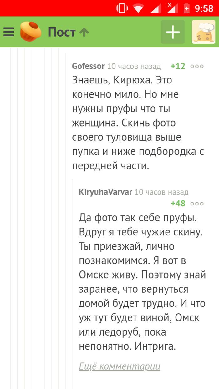 Венерина мухоловка (Омская версия) Комментарии на Пикабу, Омск, Ловушка