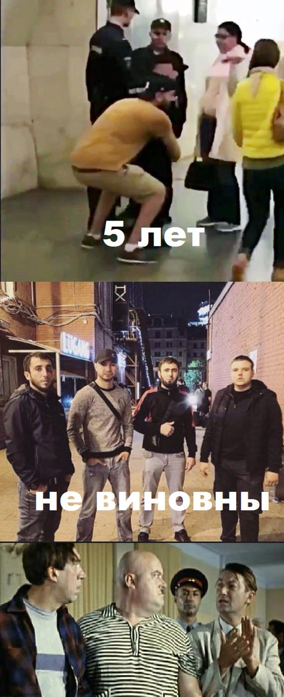 З - закон Метро, Суд, Навоз, Фейк, Вброс