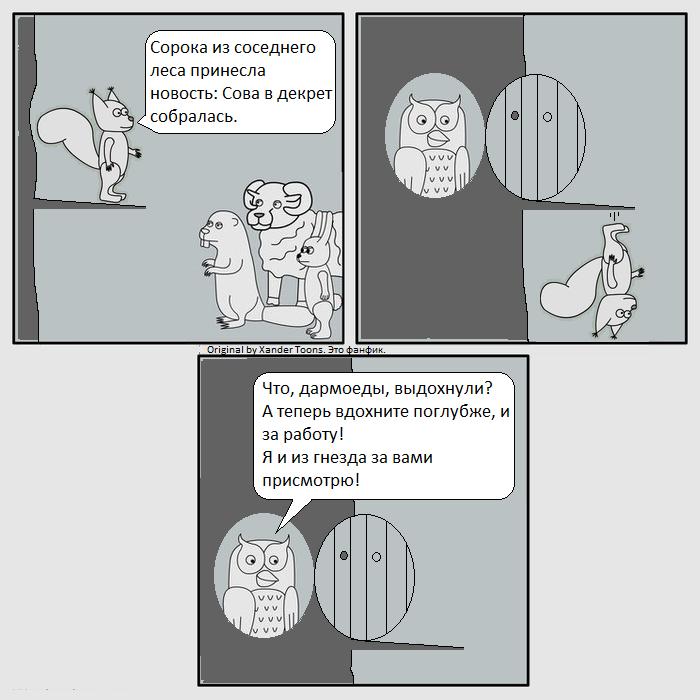 Приквел к цветным комиксам по эффективному совёнку. Фанфик, Фанфики об эффективной сове, Комиксы, Рисунок