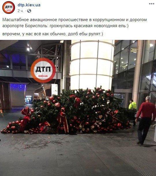 НУ, бывает! Украина, Борисполь, Ёлка, Новый год, Происшествие