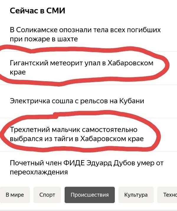 Супермен прилетел на Землю? Новости, Метеорит, Хабаровск, Хабароский метеорит, Супермен