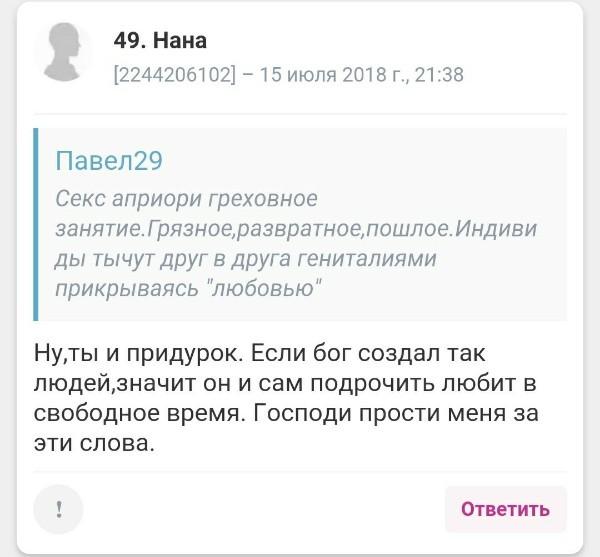 Женские форумы №149 Женский форум, Бред, Скриншот, DrDoctor, Длиннопост