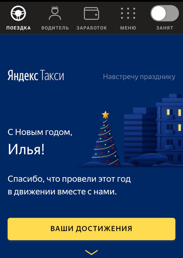 """Яндекс.Такси: """"С Новым Годом, водители!"""" Яндекс, Яндекс такси, Длиннопост, Новый Год"""