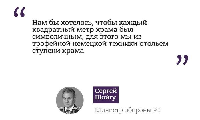 Маразм крепчает. Лентач, Министерство Обороны РФ, Сергей Шойгу, Маразм