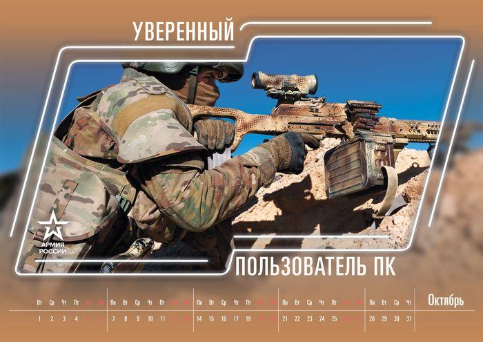Календарь министерства обороны РФ Календарь, Министерство Обороны РФ, 2019, Длиннопост