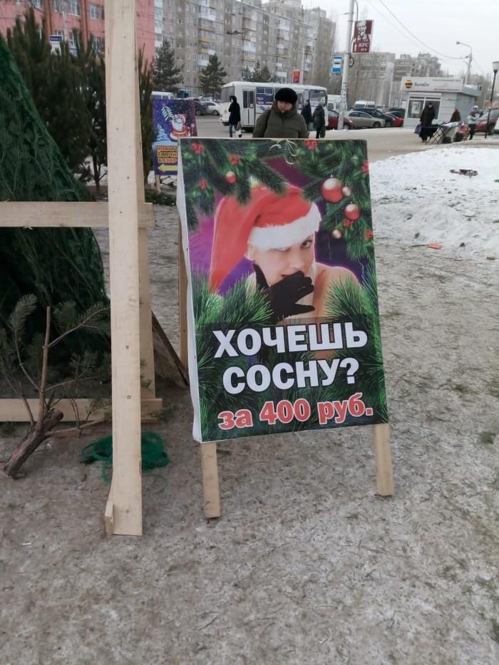 Новый маркетинговый ход.елки.