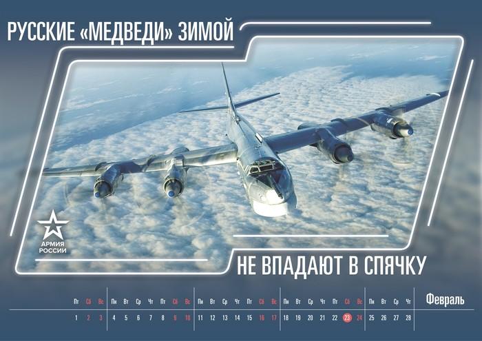 Календарь от Минобороны Минобороны, Календарь, 2019, Длиннопост