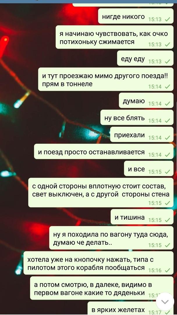 Как я в депо уехала Московское метро, Депо, Покатаемся по городу, Длиннопост, Переписка, Мат