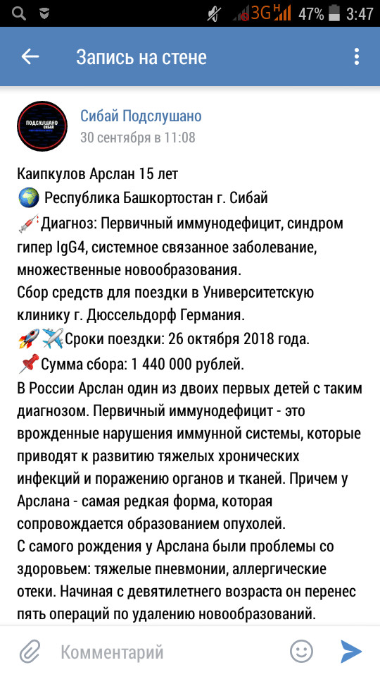 Забота государства Инвалид, Больной ребёнок, Башкортостан, Забота о населении, Сибай, Новый Год, Длиннопост, Президент