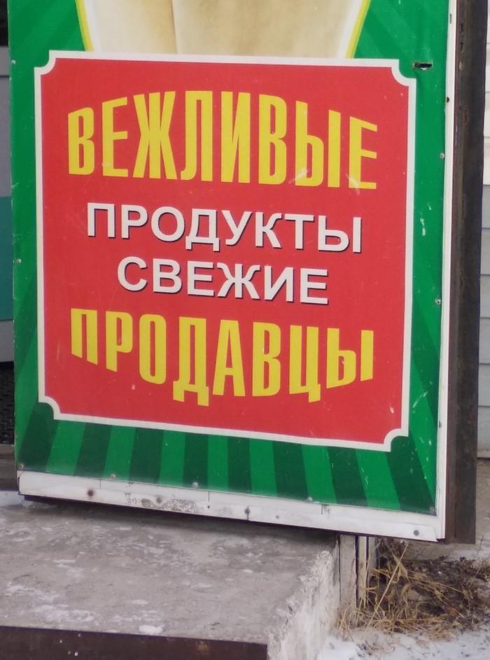 Вежливые продукты свежие продавцы