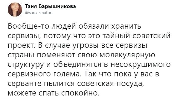 Советский сервизный голем Сервиз, Голем, Скриншот