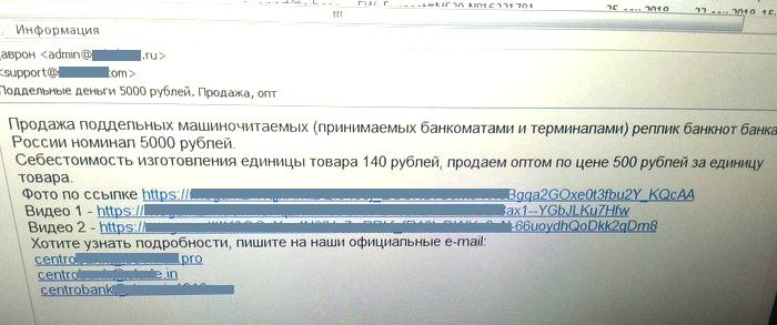 Видимо у ФСБ планы горят) Спам, ФСБ, Работа