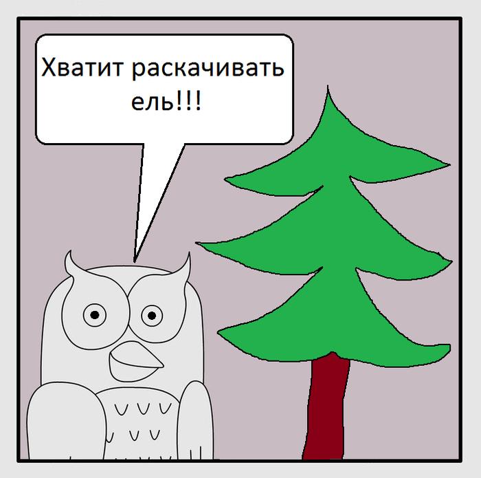 Сова и ель Фанфик, Фанфики об эффективной сове, Комиксы, Рисунок