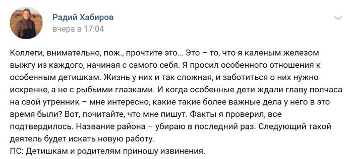 Глава Башкирии раздает люлей, пиар? Радий Хабиров, Башкортостан, Политика, Уфа