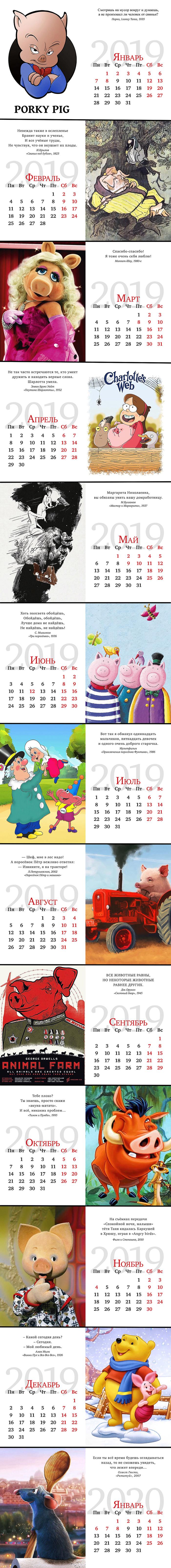 Новогодний календарь 2019 Новый Год, Календарь 2019, Год свиньи, Длиннопост