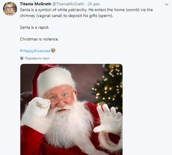 Популярный фейковый аккаунт пародий Титания Макграт высмеяла рождественский праздник и поздравила всех с кванзой Тролль, Фейковые аккаунты, Странный юмор, Юморист, Взято с twitter