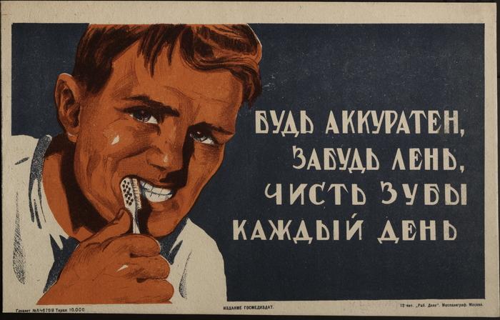 """""""Будь аккуратен, забудь лень, чисть зубы каждый день"""", СССР, 1929 год. Советские плакаты, Плакат, СССР, Гигиена, Зубы, Лень, Зубная щетка, Все правильно сделал"""