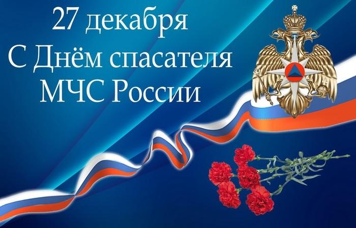 27 декабряДень спасателя Российской Федерации МЧС России, Спасатель