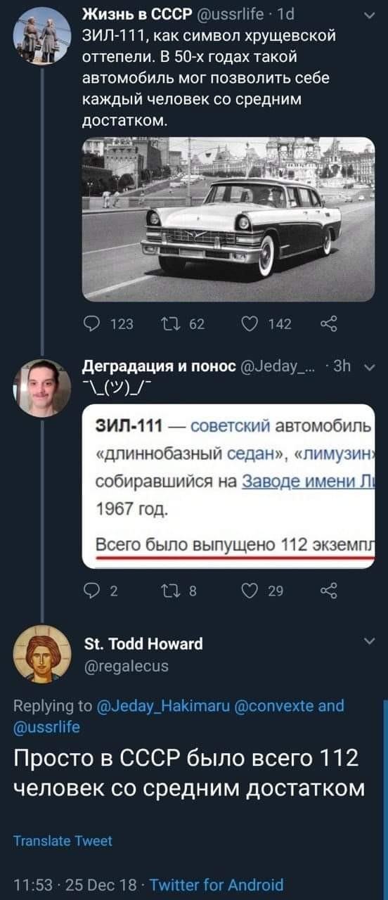 Сколько было человек со средним достатком в СССР Сделано в СССР, ЗиЛ, Деньги, Средний класс