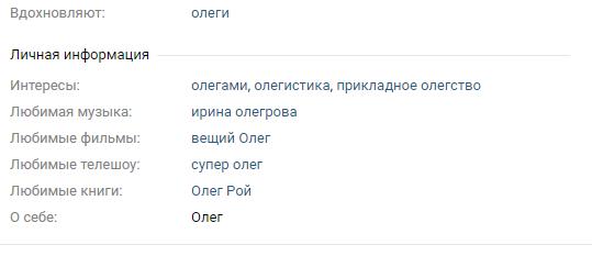 Олегомания? Олег, ВКонтакте, Старнно