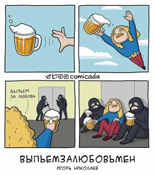 Выпьемзалюбовьмен