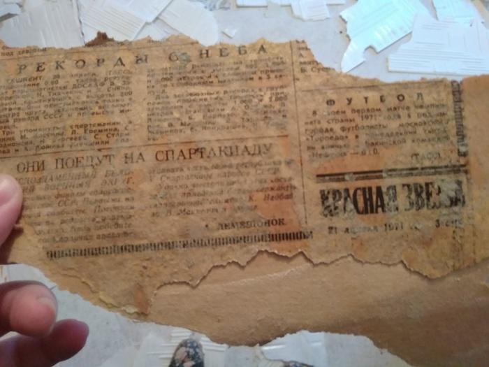 В начале была газета Ремонт, Квартира, Ремонт квартир, История, Газеты, СССР, Длиннопост