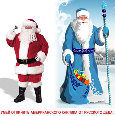 Дед мороз и Санта. Дед Мороз, Санта-Клаус, Новый Год, Детство