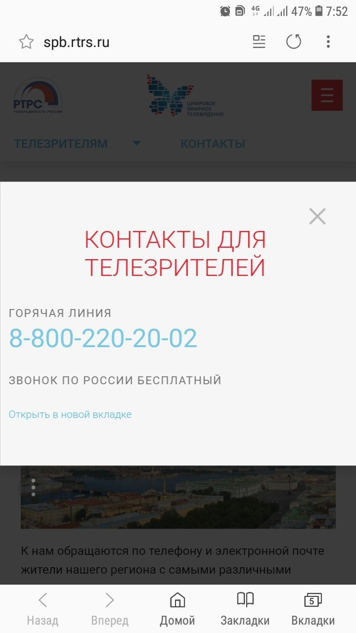 Цифровое телевещание Волгоград, Телевидение, РТРС, Спортлото