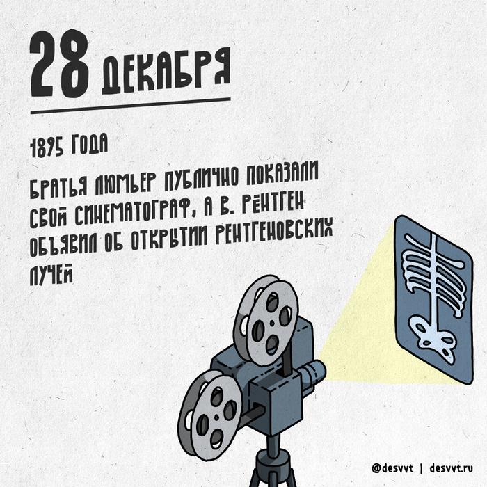 (028/366) 28 декабря день рождения кино ПроектКалендарь2, Рисунок, Иллюстрации, Синематограф, Кинотеатр, Братья Люмьер, Рентген