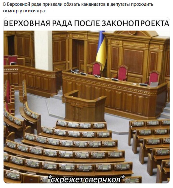 Вот это поворот. Юмор, Психиатрия, Верховная Рада Украины, Политика