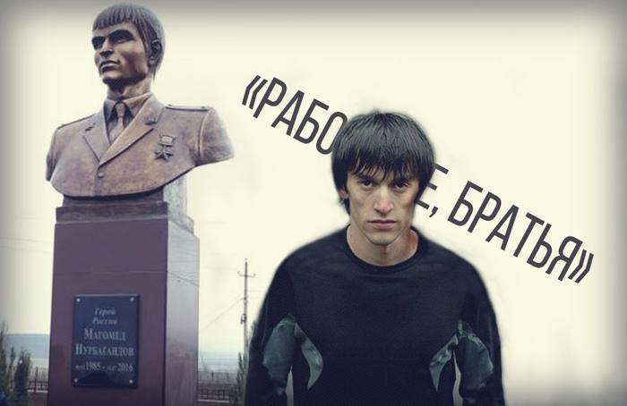 Работайте, братья! Магомед Нурбагандов, Память, Герои, Дагестан, Полиция, Памятник