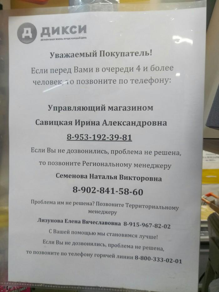 Путеводитель по аду Дикси, АД, Инструкция, Очередь