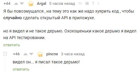 Опыт Комментарии на Пикабу, Скриншот, IT юмор