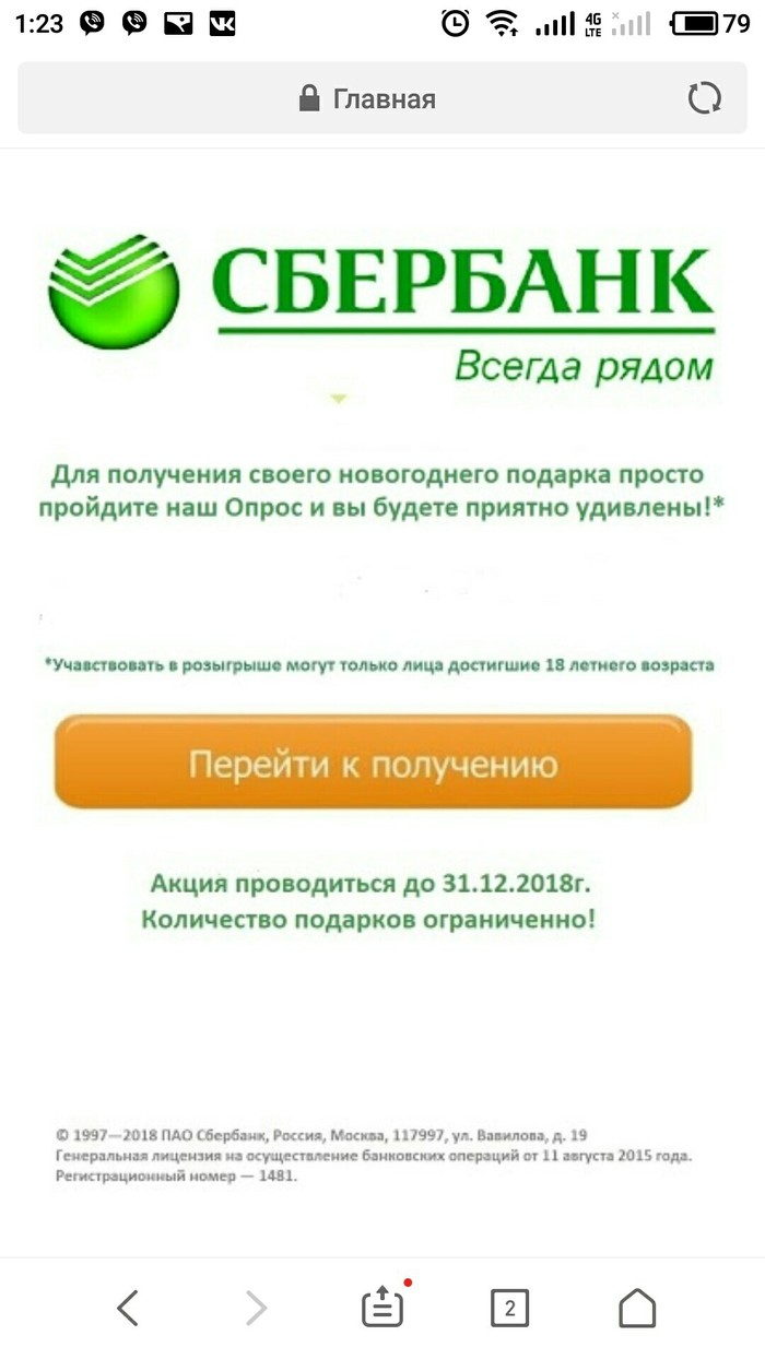 Новогодний развод Мошенники, Интернет-Мошенники, Длиннопост, Антимошенник Баян