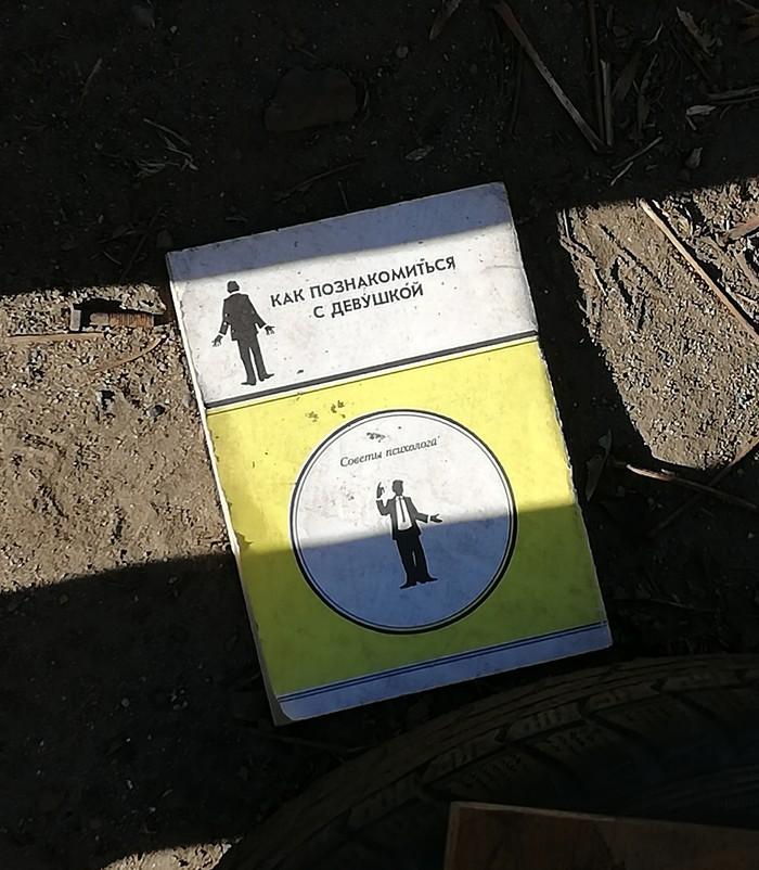 Кто-то отчаялся... Знакомства, Книга жизни, Советы новичкам, Отчаяние