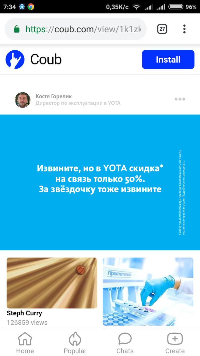 Другая реклама Yota, извините