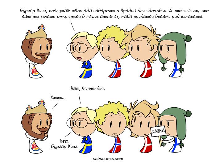 Сауна для короля Перевел сам, Скандинавия и мир, Комиксы, Бургер Кинг, Швеция, Финляндия, Сауна, Баня