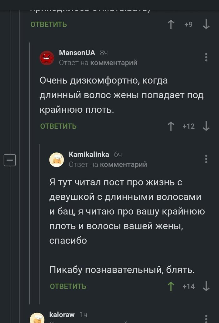 Пикабу познавательный Комментарии, Скриншот, Волосы