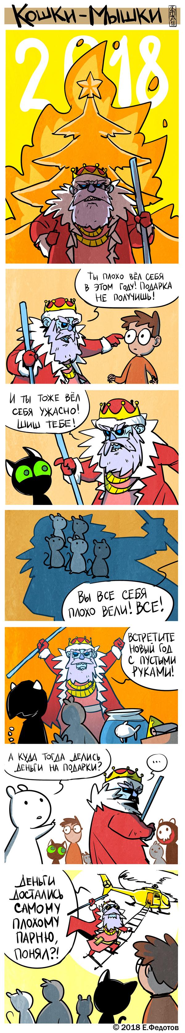 Дед Мороз, и ты туда же... Кошки-Мышки, Кот, Комиксы, Новый Год, Длиннопост